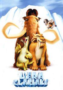 l'era glaciale curiosity movie